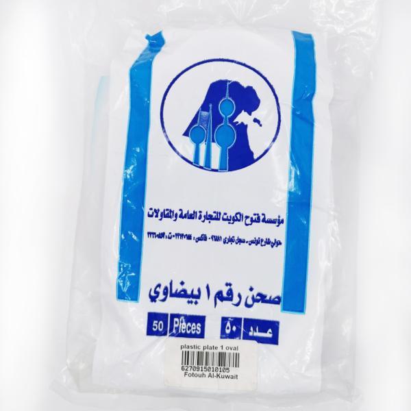 فتوح الكويت صحن بيضاوي رقم 1 - 50 حبة