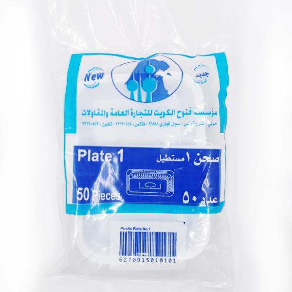 صحن بلاستيك مستطيل رقم 1  - 50 حبة
