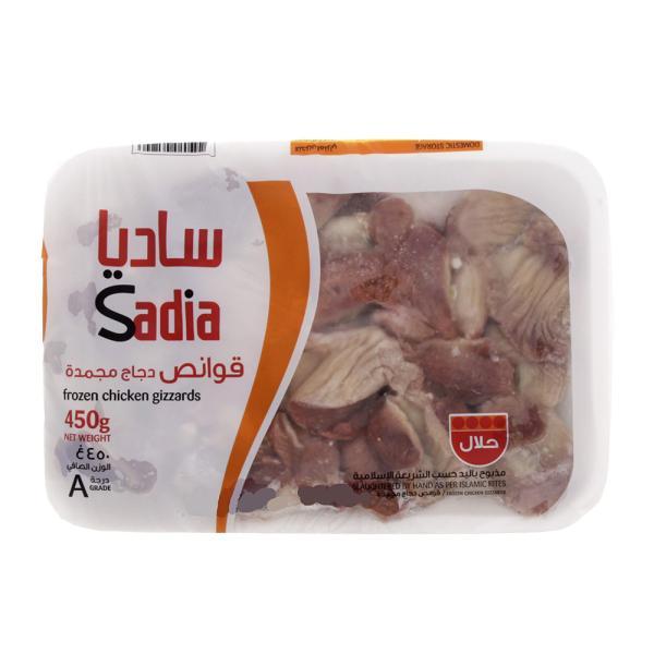 ساديا قوانص  450 جم